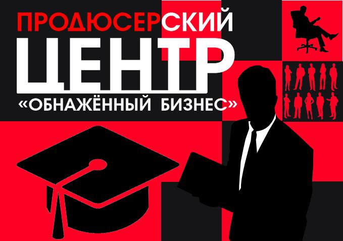 """Логотип для продюсерского центра """"Обнажённый бизнес"""" фото f_0185b9c0beeacd8b.png"""