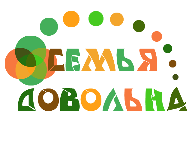 """Разработайте логотип для торговой марки """"Семья довольна"""" фото f_1735b9a7789516d2.png"""