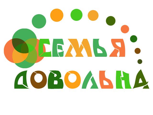 """Разработайте логотип для торговой марки """"Семья довольна"""" фото f_1845b9a6c55e7909.png"""