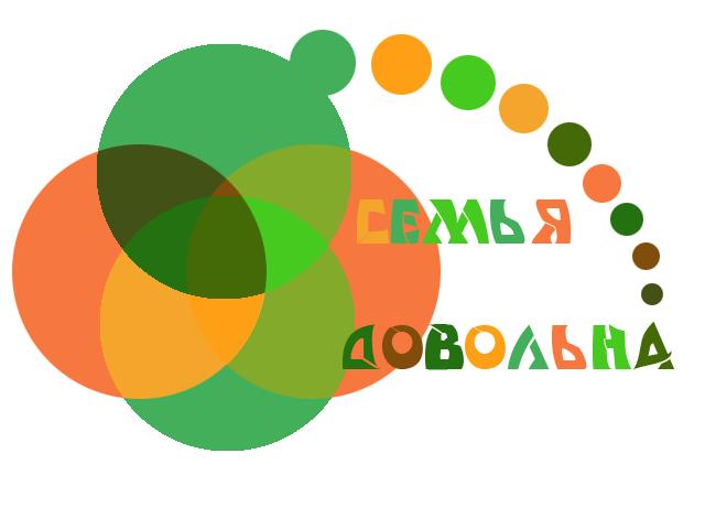 """Разработайте логотип для торговой марки """"Семья довольна"""" фото f_1895b99a77401e21.png"""