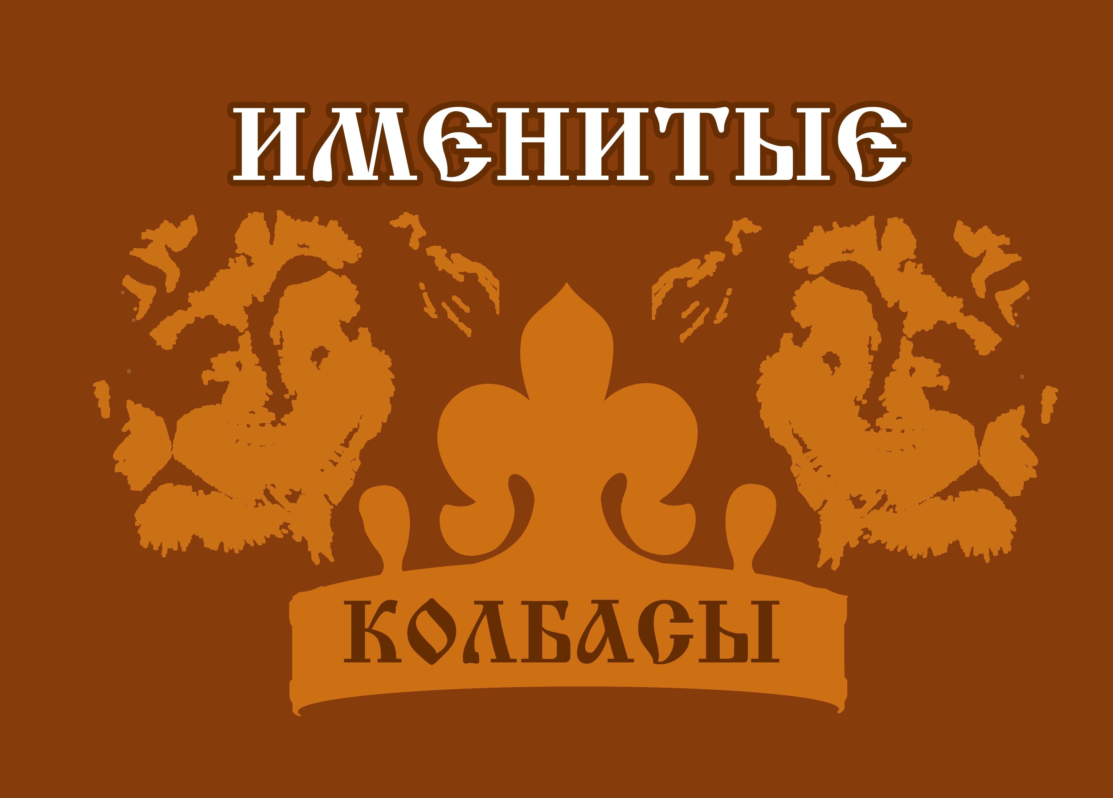 Логотип и фирменный стиль продуктов питания фото f_8285bbbdec33357a.png