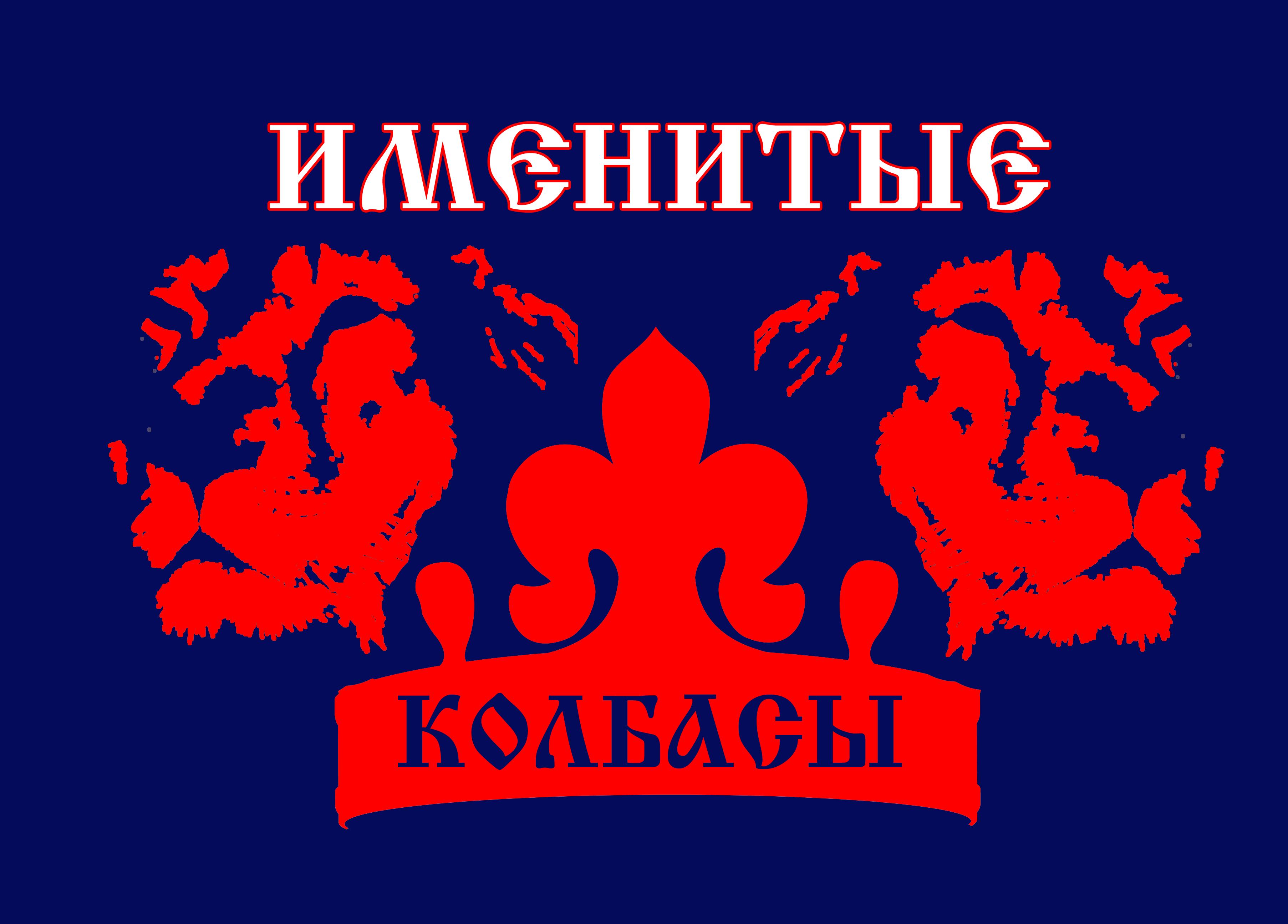 Логотип и фирменный стиль продуктов питания фото f_8445bbbd361c904c.png