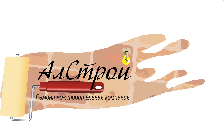 Создание логотипа для компании Алстрой