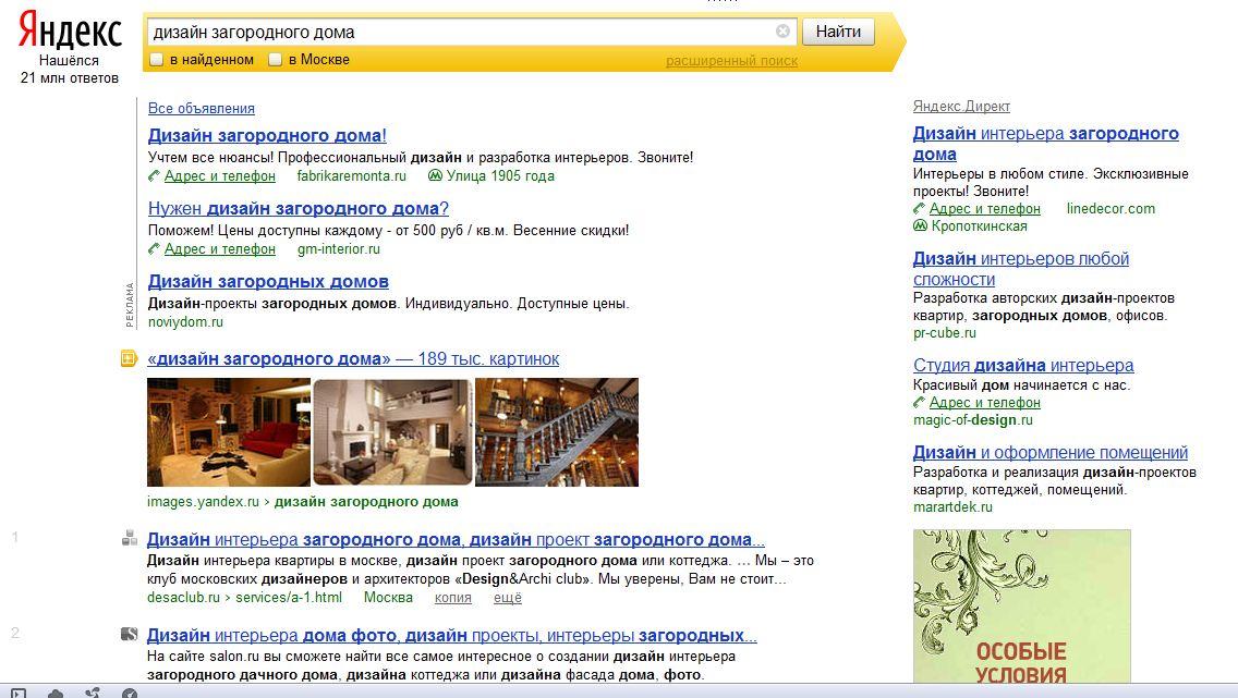 """""""Дизайн загородного дома"""" desaclub.ru"""
