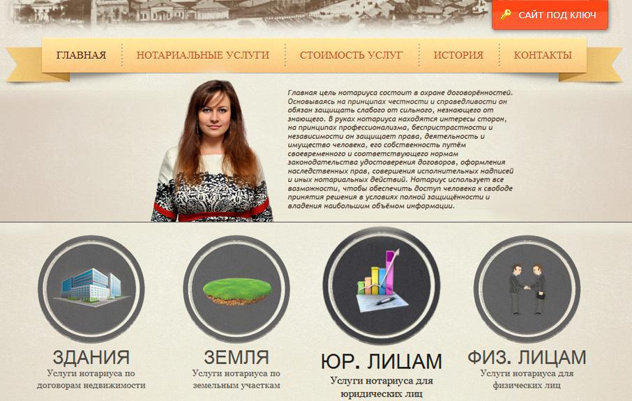 Notarius-podol.com - сайт частного нотариуса из Киева