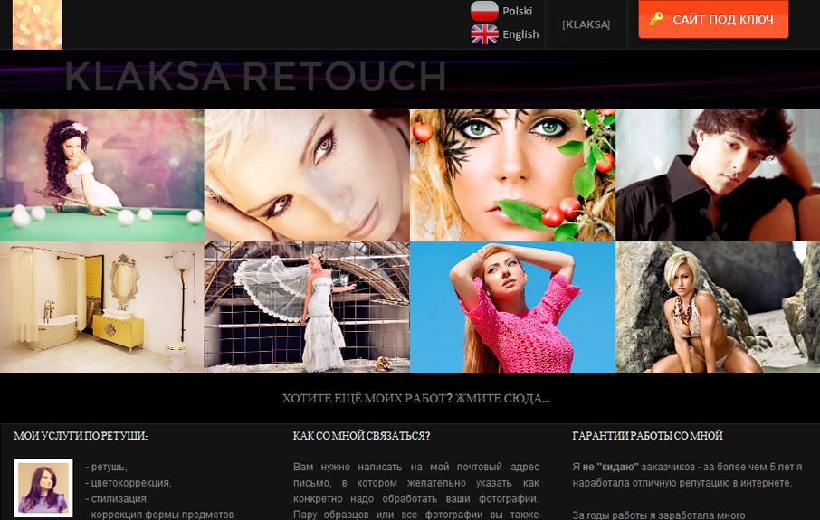 Klaksa.eu - сайт профессионального ретушера