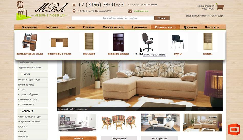 Мебель в Люберцах - интернет-магазин