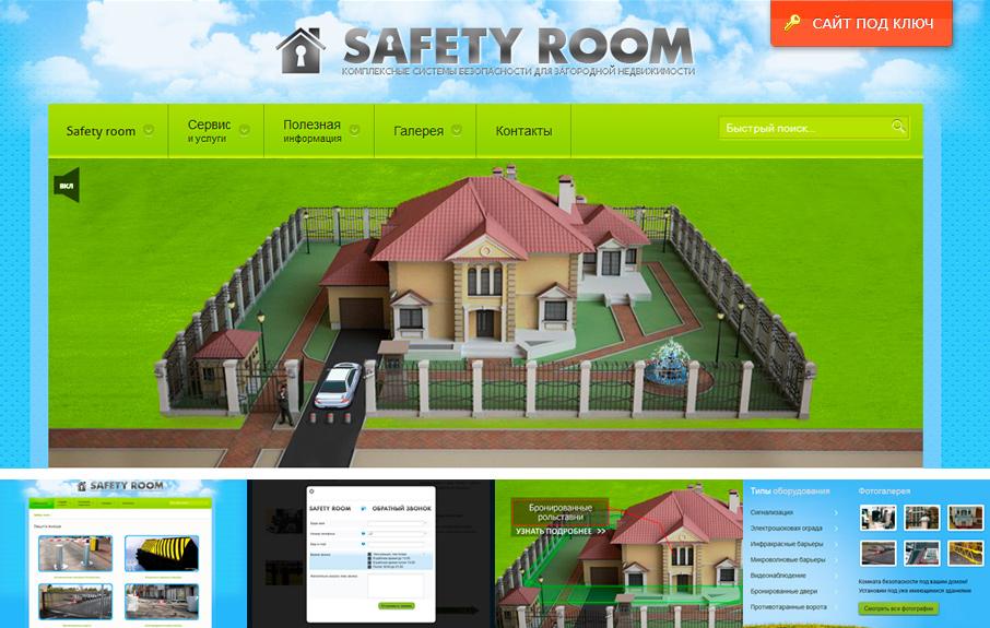 Safety-room.ru - сайт про системы безопасности
