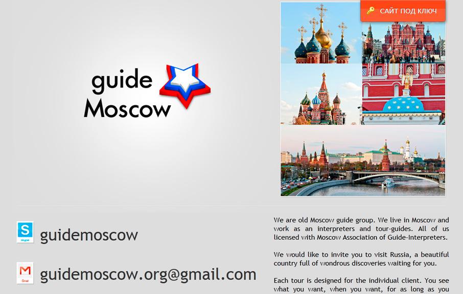 Guide Moscow - частный гид по Москве