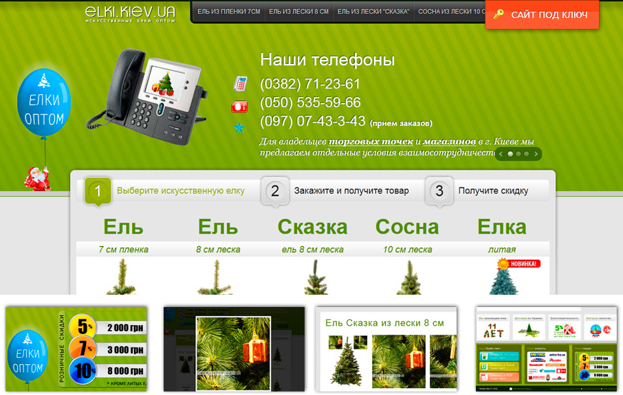 Искусственные елки - оптовый магазин в Киеве