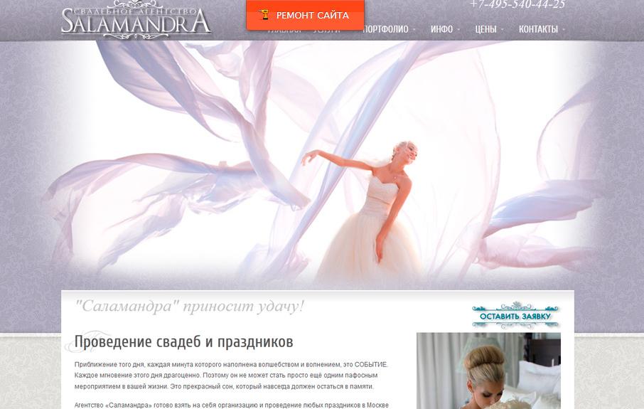 Ремонт сайта свадебного агентства