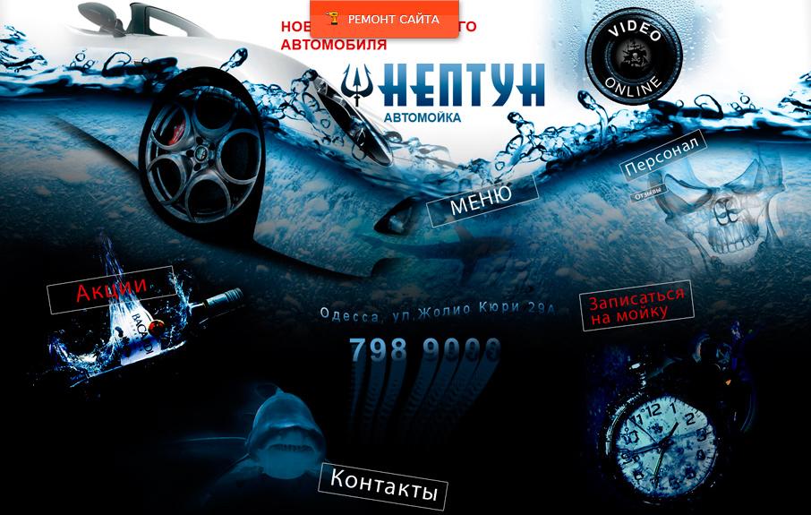 "Ремонт сайта автомойки ""Нептун"""