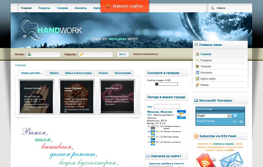 Ремонт сайта для рукодельниц