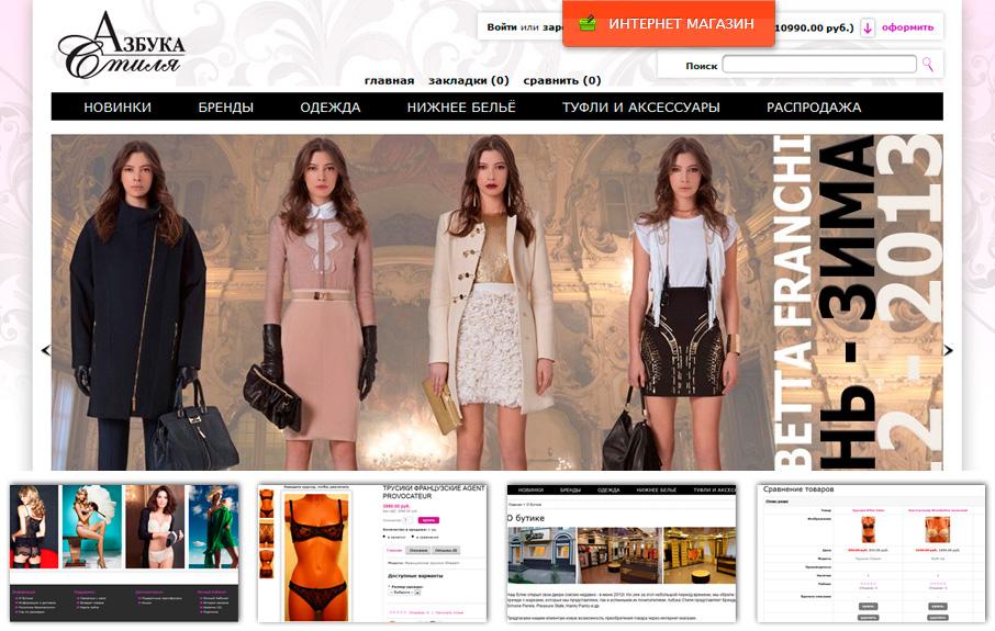 Бутик «Азбука Стиля» - магазин женской одежды