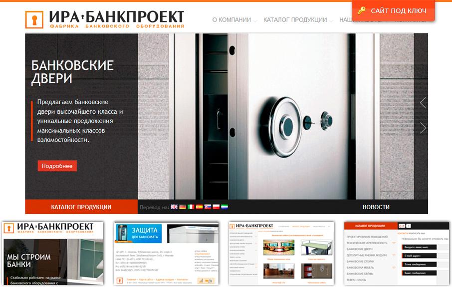 Ира-Банкпроект - банковское оборудование