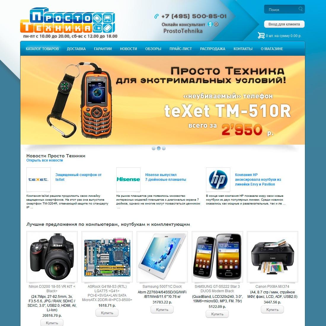 Prostotehnika.ru - Магазин компьютерной техники