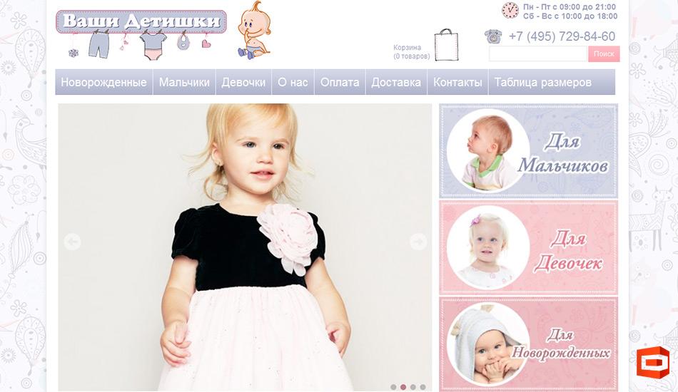 vashidetishki.ru - одежда для новорожденных и детей