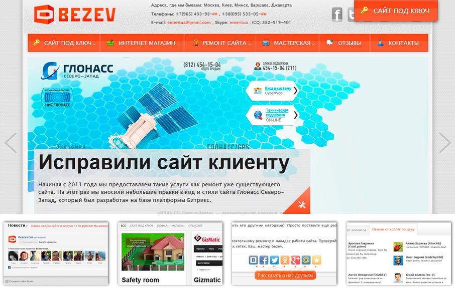 Bezev - создание сайтов под ключ