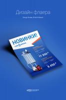 """Дизайн листовки для рекламы отпаривателей, магазин """"Веллтекс"""""""