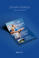 Дизайн флаера для мануального терапевта