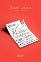 Дизайн листовки для Веллтекс