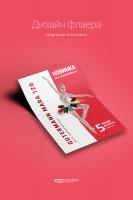 Дизайн листовки, нитки для швейного производства, новинка в Веллтекс