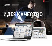 Разработка сайта Арисмо-инжиниринг (Металлоконструкции)