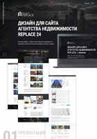 Дизайн сайта агентства недвижимости Replace24