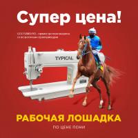 Креатив для рекламы в социальных сетях для компании Веллтекс