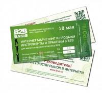 билет/флаер для B2B BASIS