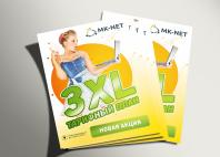 """Дизайн макет рекламной листовки для """"MK-Net"""""""