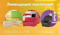 """веб баннер для сайта для """"ЕвроЧехол"""""""