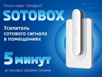 """дизайн макет для усилителя """"SotoBox"""""""