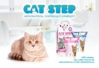 """модуль для """"CatStep"""""""