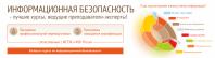 """веб баннер для сайта для """"Академия ИТ"""""""