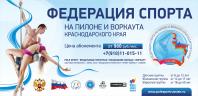 Банер для Федерации спорта