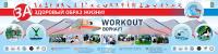 """растяжка """"Workout"""""""