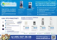 Информационный плакат, Системы питьевой очистки воды.