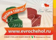 """Рекламная листовка для """"ЕвроЧехол"""""""
