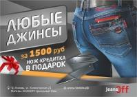 Рекламная листовка для магазина Джинс Офф