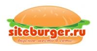 "логотип для ""siteburger.ru"""