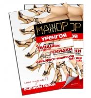 """обложка для журнала """"Мажор"""""""