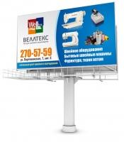 билборд для welltex