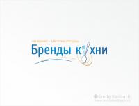 Бренды Кухни