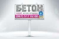 билборд для РУТА