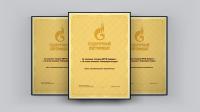 подарочный сертификат группе ГП