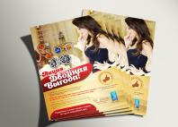 рекламная листовка по акции туристического агентства