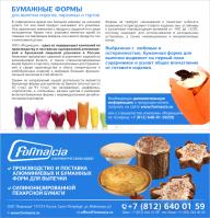 """Рекламный модуль """"Бумажные формы"""""""