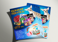 """Дизайн макет рекламной листовки """"уДачная покупка"""""""