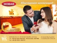 """Рекламный модуль в журнал для """"Кельбах Голд"""""""